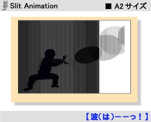 【A2サイズ】B05波(は)--っ!