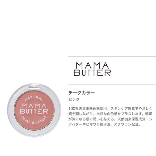 MAMA BUTTER チークカラー ピンク