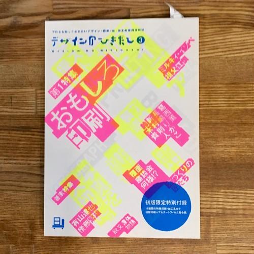 【古書】デザインのひきだし 3