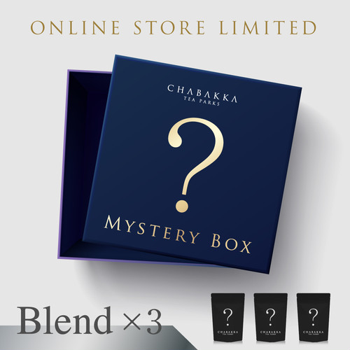 【STAY HOMEのお供に】 MYSTERY BOX BLEND  3セット