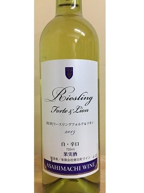 朝日町ワイン リースリング・フォルテ&リオン