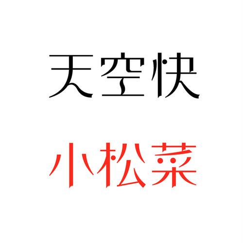 天空快『小松菜』CD