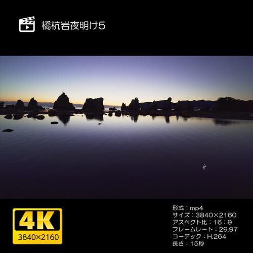 橋杭岩夜明け5