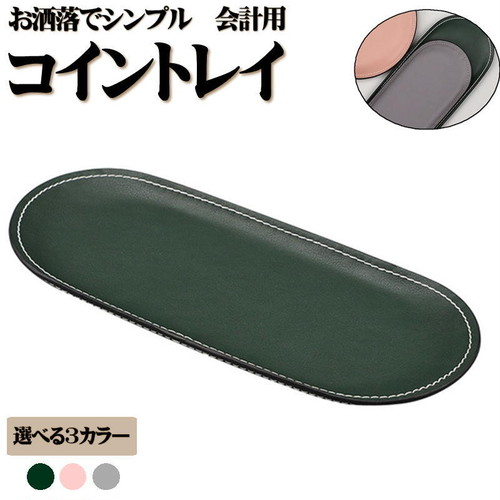キャッシュトレイ つり銭 トレイ レジ コイントレー 高級感 お洒落(グリーン・グレー・ピンク)