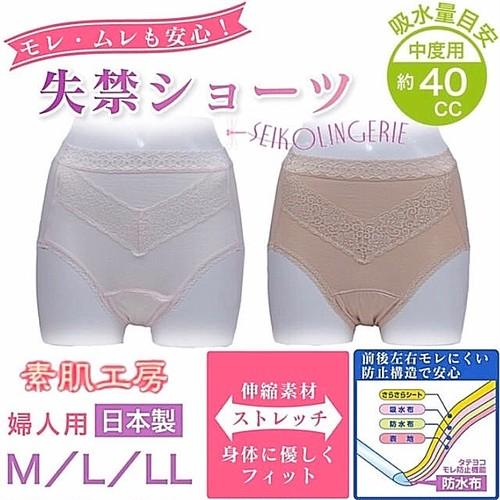【日本製】産前産後や尿もれ対策‼️◆失禁ショーツ◆中度【M〜3L◆吸水量40cc