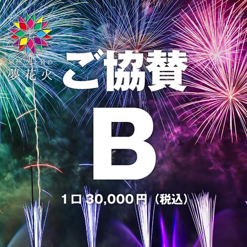 販売終了【1口】Bプラン(個人・企業協賛)泉州光と音の夢花火