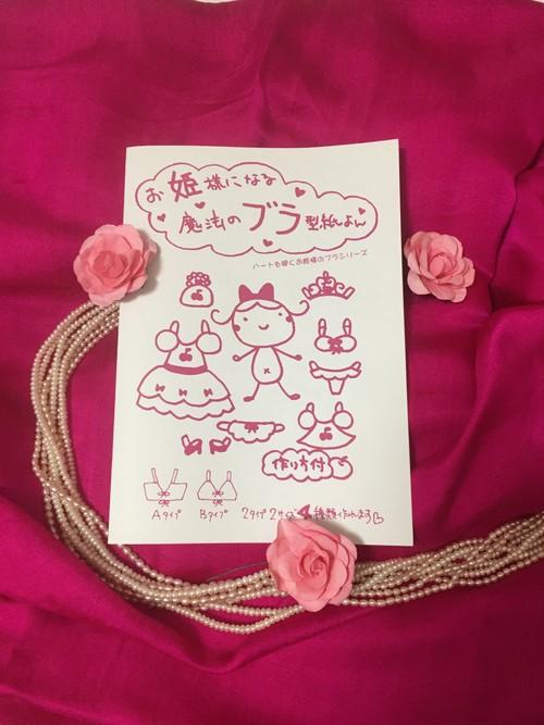 旧作【お姫様ブラ】手作りブラ型紙 by アトリエあっぷる♡ぱい (作り方付き)