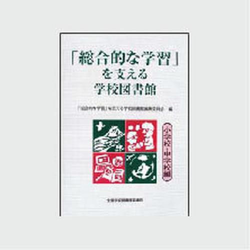 「総合的な学習」を支える学校図書館