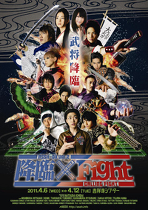 【DVD】『降臨 Fight』 公演DVD