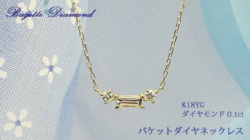 18KG バゲットダイヤモンド ペンダントネックレス