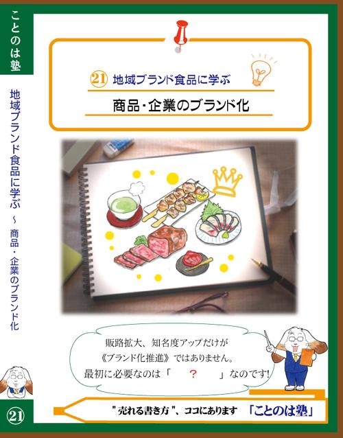 【DVD教材】~第21巻~ 地域ブランド食品に学ぶ ~ 商品・企業のブランド化