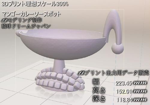 「マンゴー型カレーソースポット」 3Dプリント用データ
