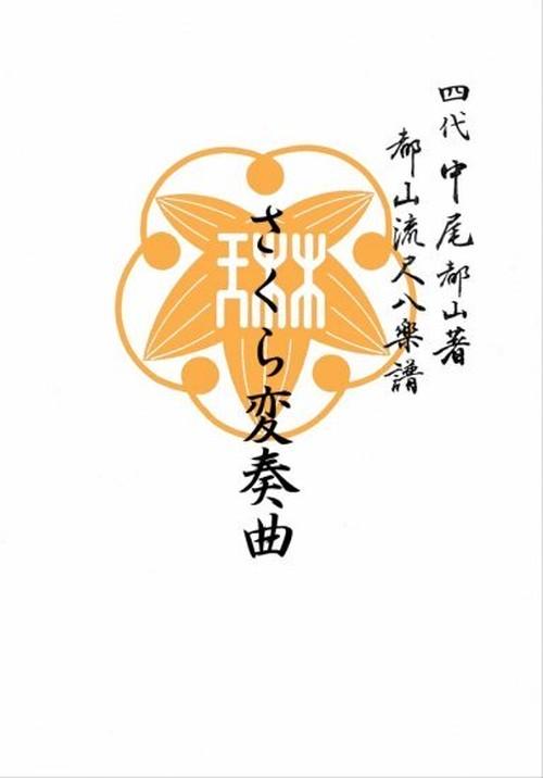 T32i494 SAKURAHENSOKYOKU(Shakuhachi/Y. Ensho Shodai /Full Score)