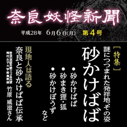 電子新聞「奈良妖怪新聞 第4号」【 銀行振込・コンビニ払い 】