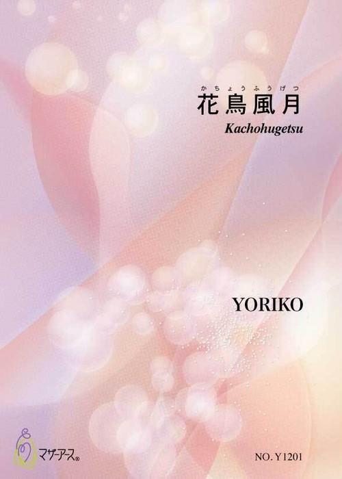 Y1201 花鳥風月(箏ソロ/YORIKO/楽譜)