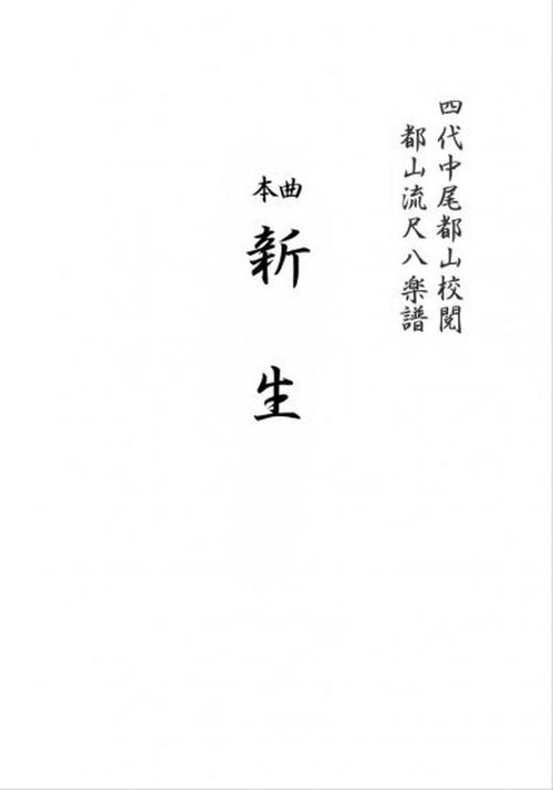 T32i010 新生(尺八/流祖 中尾都山/楽譜)