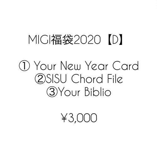 MIGI福袋2020【D】