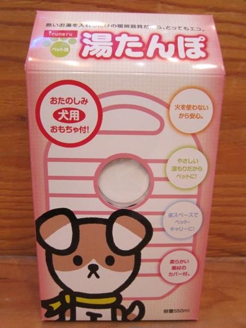 inuneru 愛犬用湯たんぽ