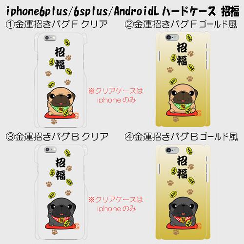 iPhone6Plus/6sPlus/Android Lサイズ ハードケース 招福