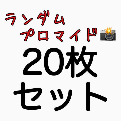 【通販限定】ランダムプロマイド~20枚入り~