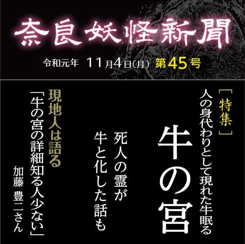 電子新聞「奈良妖怪新聞 第45号」【 銀行振込・コンビニ払い 】