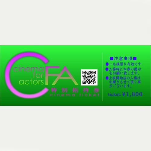【TICKET】CFA特別鑑賞券