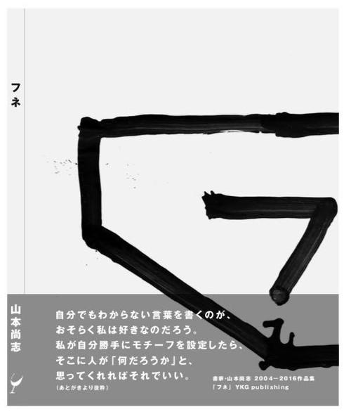 山本尚志 2004-2016作品集『フネ』