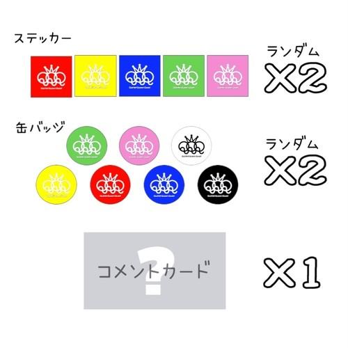 缶バッジ&ステッカーセット(コメントカード付き)