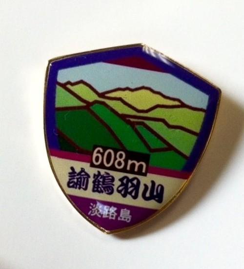 論鶴羽山 バッジ