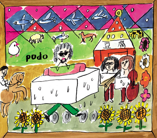 podo「豆腐屋の糞息子」CD