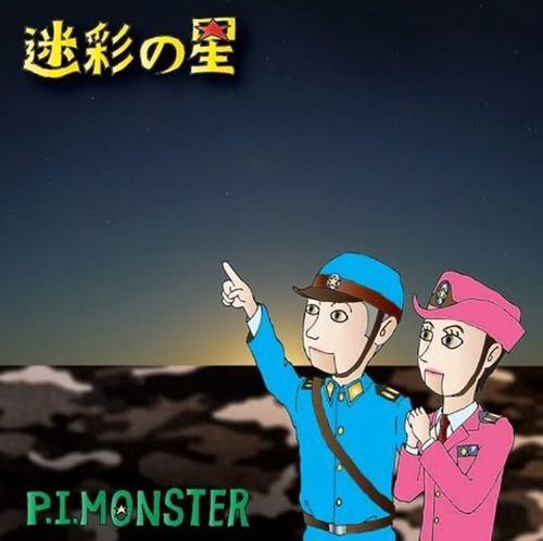 P.I.MONSTER CD「迷彩の星/マンホールマン」