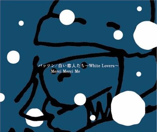 MERCI MERCI ME / パッツン/白い恋人たち〜White Lovers〜