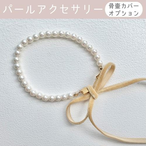 【骨壷カバーオプション】パールアクセサリー ベージュ