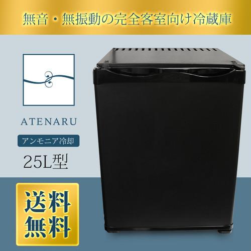 ATENARU  25リットル無音・無振動小型冷蔵庫 クラシックブラック 左開き