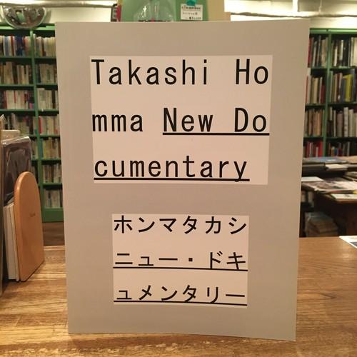 ニュー・ドキュメンタリー/ホンマタカシ