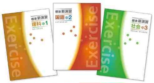 エデュケーショナルネットワーク 標準新演習 国,数,理,社,英 中1〜3 2020年度版 各科目,各学年(選択ください) 新品完全セット ISBN なし c005-701-000-mk-bn