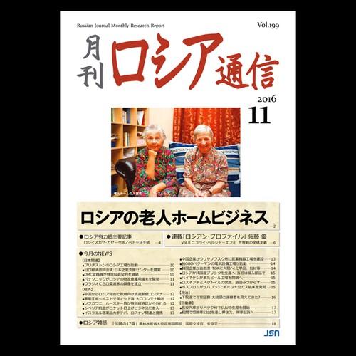 PDF版・2016年11月号 vol.199