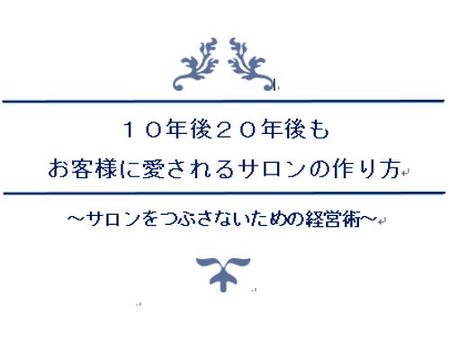[書籍]10年後20年後もお客様に愛されるサロンの作り方
