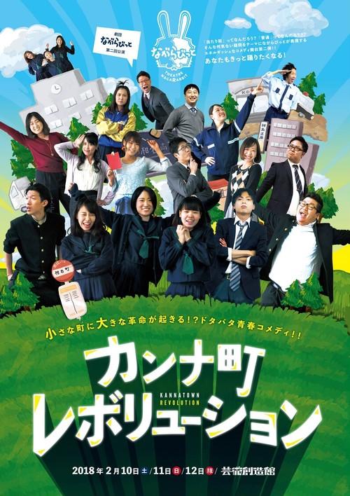 第二回公演「カンナ町レボリューション」DVD