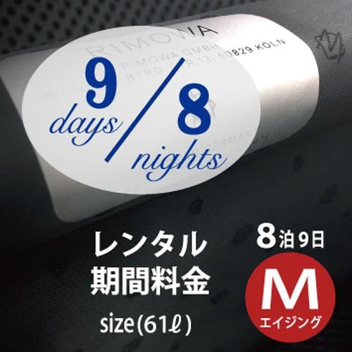 8泊9日 リモワ・クラシックM(61ℓ) エイジング仕様 期間料金