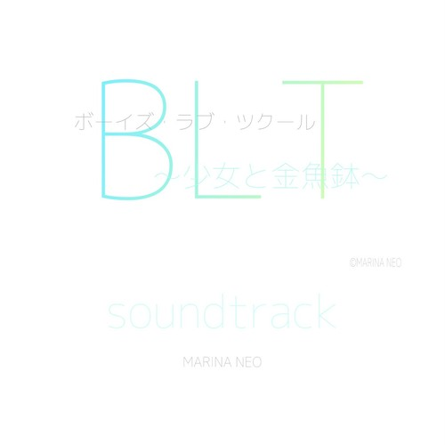 サントラ『朗読劇BLT〜少女と金魚鉢〜』