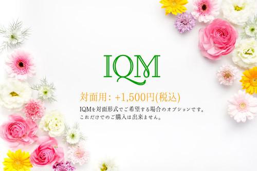 IQM(対面用オプション)