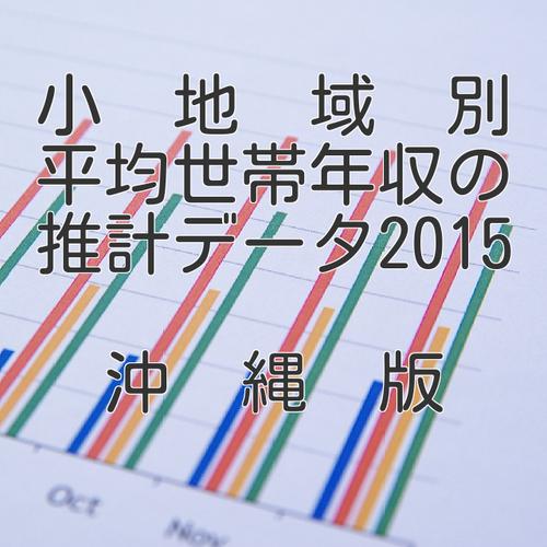 小地域別平均世帯年収の推計データ2015沖縄県版