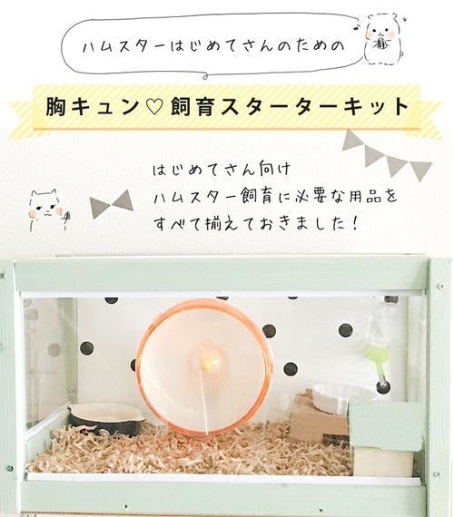 【NEW!】胸キュン♡飼育スターターキット <ドワーフハムスター飼育用>