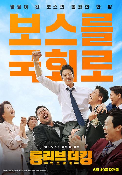 ☆韓国映画☆《英雄都市》DVD版 送料無料!