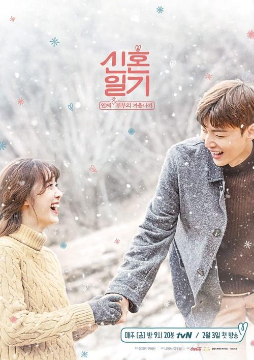 韓国バラエティ【新婚日記】DVD版 全6回
