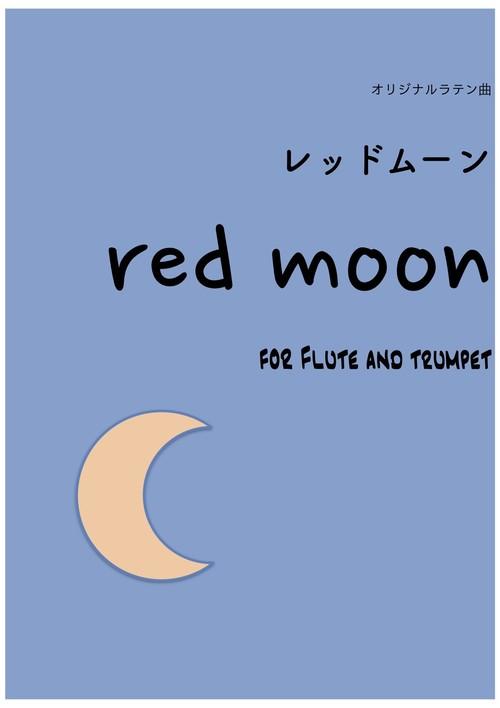 ダウンロード楽譜【red moon 】フルートとトランペット(コルネット)とピアノ編成