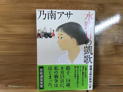 【中古本】 乃南アサ『水曜日の凱歌』