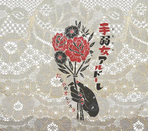 3rd full album「手弱女アルドーレ」