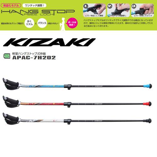 90cm~115cm KIZAKI キザキ 軽量ハングストップ式伸縮 ハングストップ APAC-7H202